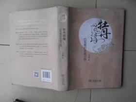 牡丹情缘:白先勇的昆曲之旅