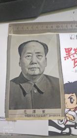 文革丝织像中国杭州织锦厂制:毛泽东、周恩来、华国锋、斯大林、马克思、恩格斯、列宁(分别9.5X14.6公分)(7张合售)B3276