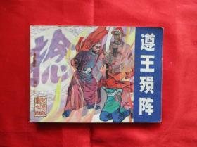 连环画 品相好的连环画《遵王殒阵--捻军故事之四》 单本一册 1983年初版  陈光华 汪家龄绘  品佳 书友可以配