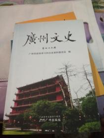 广州文史(第七十六辑)