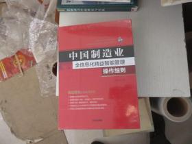中国制造业全信息化精益智能管理操作细则 未开封