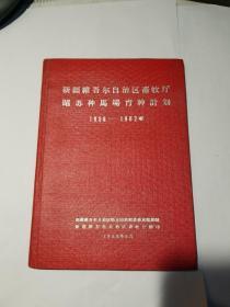 新疆维吾尔自治区畜牧厅昭苏种马场育种计划1958_1962