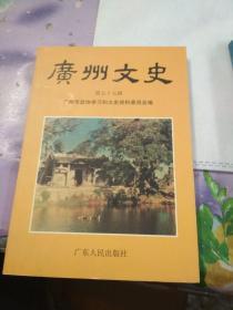 广州文史(第五十五辑)