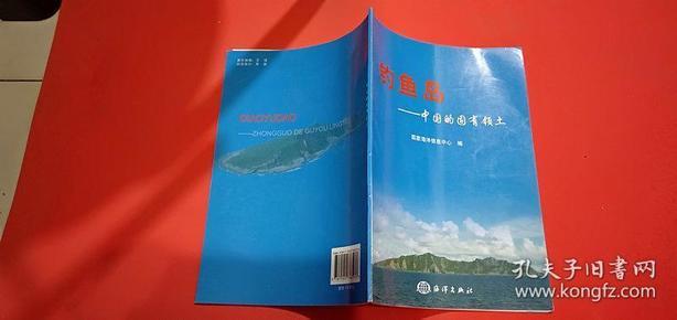 钓鱼岛-中国的固有领土