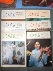 人民画报【1983年第1——6期】共6册合售