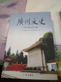广州文史(广州文史第七十七辑)