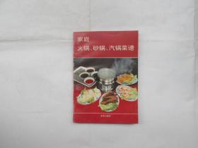 家庭(火锅、砂锅、汽锅菜谱)