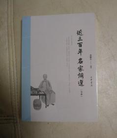 近三百年名家词选(全本)