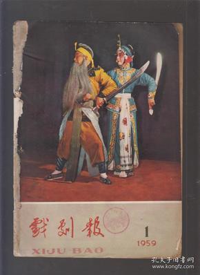 戏剧报(1959.1)