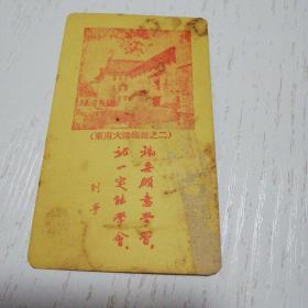 少见一九五五年年历片(南京大学学生会摄影社制)
