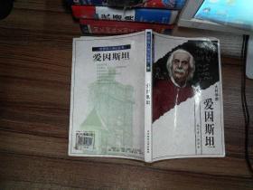 世界伟人传记丛书 爱因斯坦