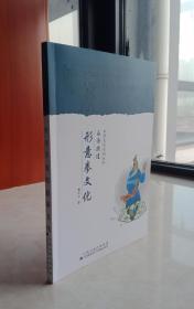 永济文化系列丛书系列----【永济非遗形意拳文化】------虒人荣誉珍藏