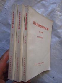 目录学研究资料汇辑(第一分册、第二分册、第三分册 全)   第一分册:目录学基础理论。第二分册:中国目录学史。第三分册:书目方法论