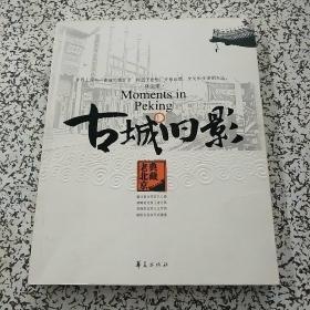 古城旧影(老北京典藏)
