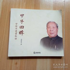 《甲子回眸-甘绩华耄耋叙语》--中国政法大学付校长甘绩华签名赠本