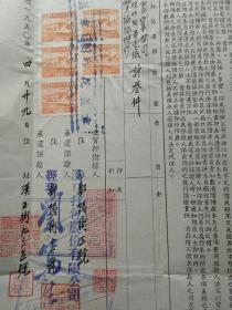 50年汉口常丰钱庄给武昌震寰纺织公司的质押借款借据一张,品好包快递。