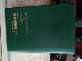 日英中独对照 工业用语辞典(日本原版图书)