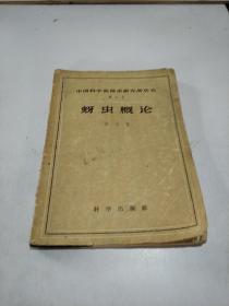 中国科学院昆虫研究所丛书 第1号:蚜虫概论 (品相不好)