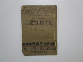 民国21年版 小学初级学生用 新主义自然课本 第三册
