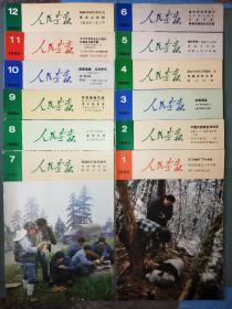 人民画报【1982年第1——12期全】