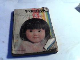 半小时妈妈(3-4 岁儿童家庭智能训练手册)