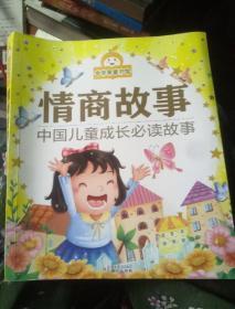 金苹果童书馆:情商故事(彩图拼音版)