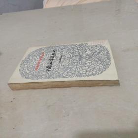 中国法律思想史 下册 (根据商务印书馆1937年版影印)——中国文化史丛书(84年一版一印 )