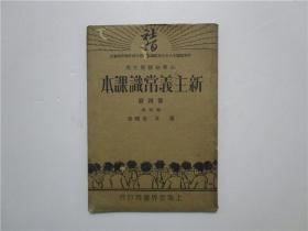 民国20年版 小学初级学生用 新主义常识课本 第四册