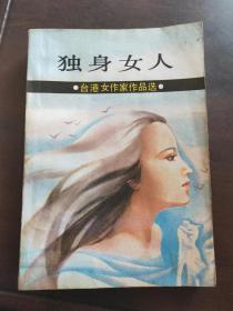 台湾女作家丛书 独身女人