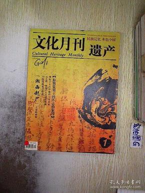 文化月刊遗产  2011 1