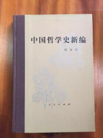 中国哲学史新编【精装  第一册、82年3版1印】
