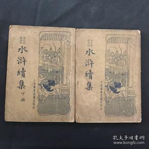 水浒续集两册全 大连图书供应社刊行(民国二十三年)