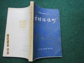 古诗话凉州:新编武威县志之三