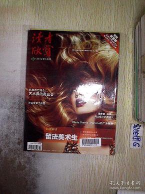 读者欣赏 2012 9 .