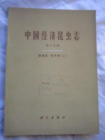 《中国经济昆虫志》(第十九册)鞘翅目 天牛科(二)完整无缺  品佳