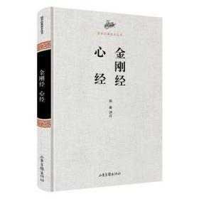 金刚经.心经-国学经典读本丛书:金刚经 心经
