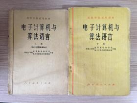 电子计算机与算法语言 上下两册全