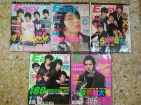 Easy(2007年05上,04上下,01上下,5本合售)