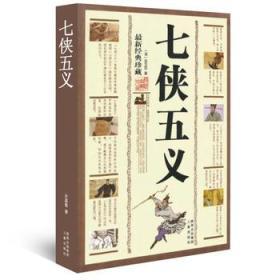 七侠五义(最新经典珍藏)