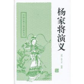 中国古典小说名著丛书:杨家将演义