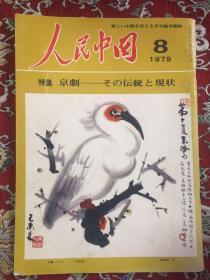 人民中国(日文版) 1979.8    特集:京剧(多彩图)