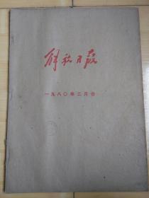 解放日报1980年2月份原版合订本