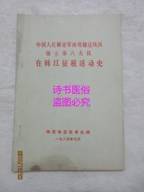 中国人民解放军闽粤赣边纵队独立第八大队在韩江征税活动史