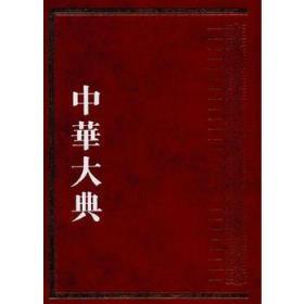 中华大典·历史典·编年分典·元总部