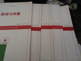 复印报刊资料:新闻与传播2008年1.3.4.5.8(5本合售)