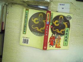 名剑风流( 上 )   .