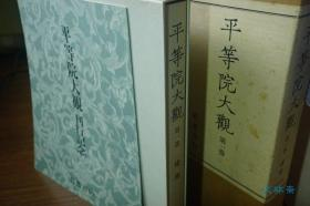 平等院大观 卷一 建筑 8开权威定本 3万日元 饱览日本最美寺院凤凰堂
