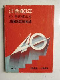 江西40年景德镇市卷1949---1989(历史沿革及陶瓷艺术成就)