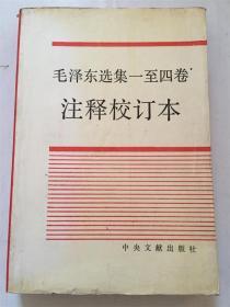 毛泽东选集一至四卷注释校订本