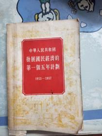 著名会计学家顾准批校本(中华人民共和国发展国民经济的第一个五年计划1953一1957)批字多